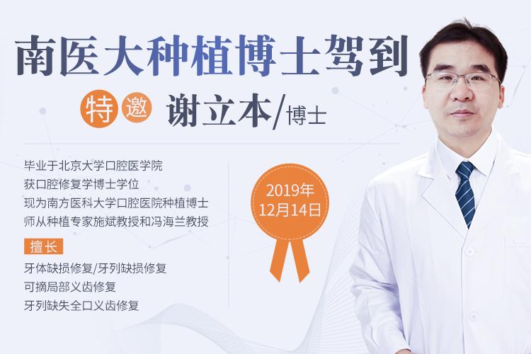 12月14日特邀南方医科大谢立本博士莅临亲诊
