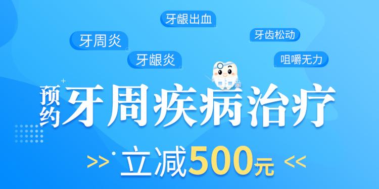 拯救牙缺失 牙周病治疗立减500元