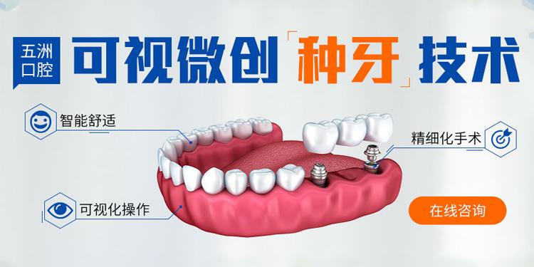 深圳五洲中医院种植牙技术