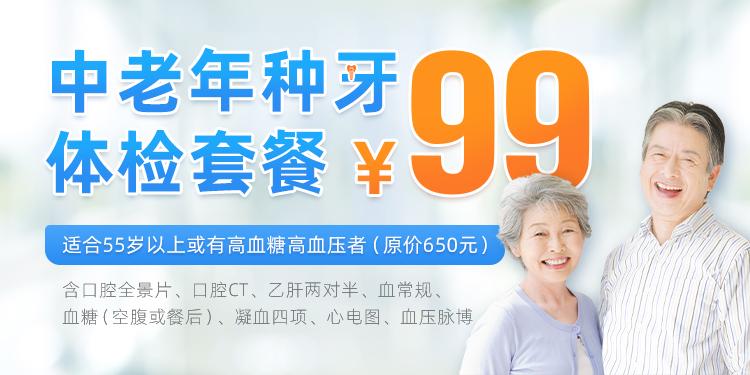 中老年种植牙体检套餐特惠价99元