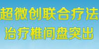 超微创疗法治疗腰椎间盘突出症_腰间盘突出治疗方法-深圳五洲医院