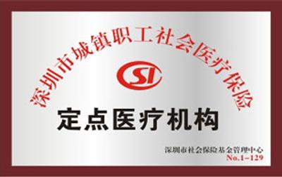 深圳市城镇职工社会医疗保险定点医疗机构
