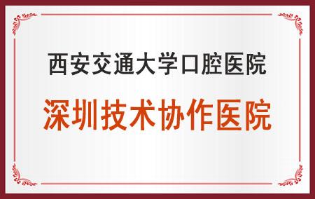 中华医学会口腔分会会员单位