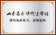 山东省泰安卫生学校深圳临床实习进修医院