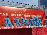 五洲靓夕阳杯:深圳中老年朋友的健身舞台