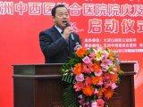 五洲医院大凉山公益募捐正式启动