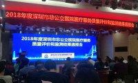 喜讯:深圳五洲医院连续四年荣膺医疗服务质量评价A级单位