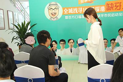征集百名缺牙患者,暨百万口福补贴启动仪式