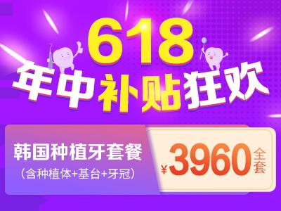 韩国进口种植套餐狂欢价3960元,不限数量!