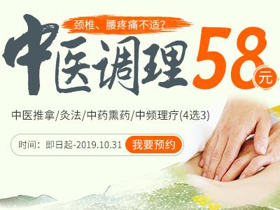 中医医疗套餐58元