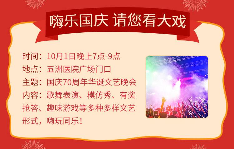 迎国庆,深圳五洲祝祖国母亲越来越强大!