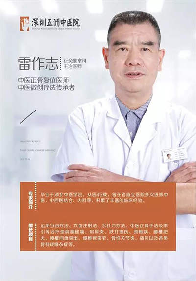 案例|仁心妙术巧治颈椎病,雷医生精湛技术获赞