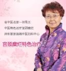 深圳中医特色治疗宫颈糜烂